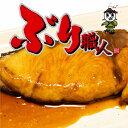【SALE 20%引き】【鹿児島産ぶり切身・冷凍】冷凍切身3パックセット(バジルオイル焼、レモンペッパー焼、マヨパン粉焼)