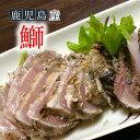 【鹿児島産ぶり・冷凍】たたき (約1kg)