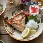 【鹿児島産ぶり・冷凍】カマ2パックセット(2個/パック、約400g/パック)冷凍