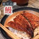 【鹿児島産】うなぎ蒲焼 2尾(冷凍品、約200g/尾)