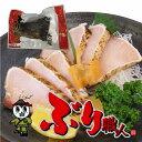 【鹿児島産ぶり・冷凍】たたき(約200g/パック)