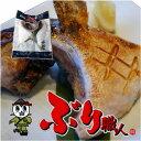 【鹿児島産ぶり・冷凍】カマ 2パックセット(2個/パック、約400g/パック)冷凍