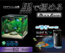 【GEX】新商品! グラステリアBZ サイレント300キューブ(30×30×30) フィルターセット 神戸店在庫人気商品!