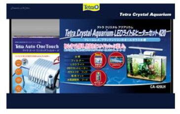 【テトラ】水槽オールセットテトラ クリスタルアクアリウムLEDライト&ヒーターセット 420 (42×16×26H)水槽&フィルター&LEDライト&ヒーターまで付いたお買得セット