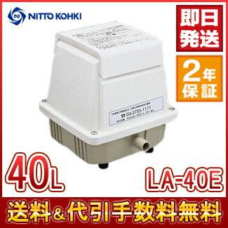 日東工器 メドー LA-40E 合併浄化槽エアーポンプ 静音 省エネ 電池 電動ポンプ 浄化...