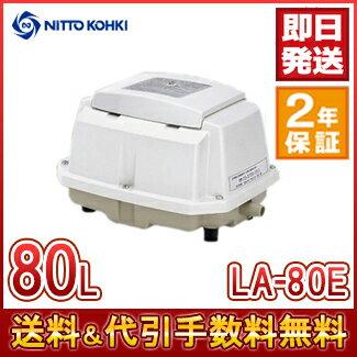 日東工器 メドー LA-80E 合併浄化槽エアーポンプ 静音 省エネ 電池 電動ポンプ 浄化...