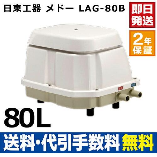 日東工器 メドー LAG-80B 合併浄化槽エアーポンプ 静音 省エネ 電池 電動ポンプ 浄化...