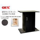 GEX 木製 扉付きキャビネット 610SN クロ木目『水槽台』 _lgb