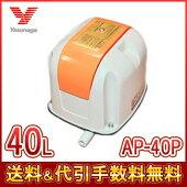 安永エアポンプAP-40低騒音・低振動・従来型から40%の消費電力削減