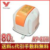 安永エアポンプAP-80低騒音・低振動・従来型から40%の消費電力削減