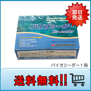 バイオシーダー バクテリア ブロワー