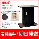送料無料GEX 木製 扉付きキャビネット 610S クロ木目『水槽台』