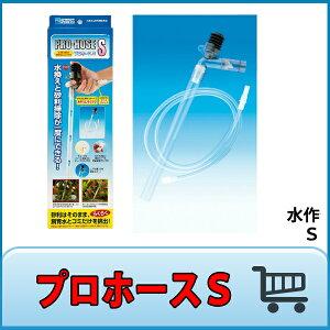 手軽に掃除が可能!☆超特価☆ 水作 プロホース S (水槽の高さ30cmまで)『メンテナンス用品』