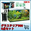 GEXグラステリア9006点セットガラス水槽90cm水槽