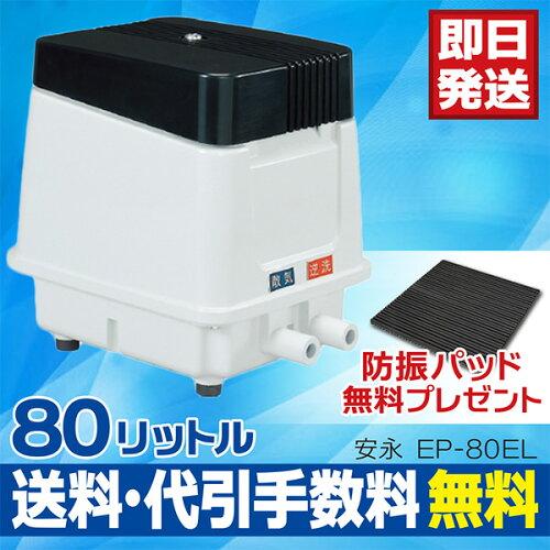 安永 EP-80E EP-80EL EP-80ER 合併浄化槽 浄化槽ブロワー 浄化...
