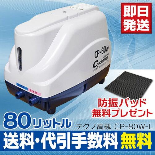 テクノ高槻 CP-80W CP-80W-L CP-80W-R 合併浄化槽エアーポンプ 静音 省エネ 電池 電...
