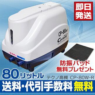 テクノ高槻CP-80W浄化槽エアーポンプエアポンプブロワーブロアブロワ
