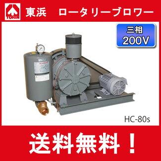 東浜ロータリーブロアーHC-80s(三相200V3.7kW・ベルトカバー型)ロータリーブロワー浄化槽エアーポンプ浄化槽ブロワー浄化槽ポンプ浄化槽エアポンプブロワーブロワブロアー