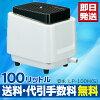 安永エアーポンブロワーLP-100H(S)