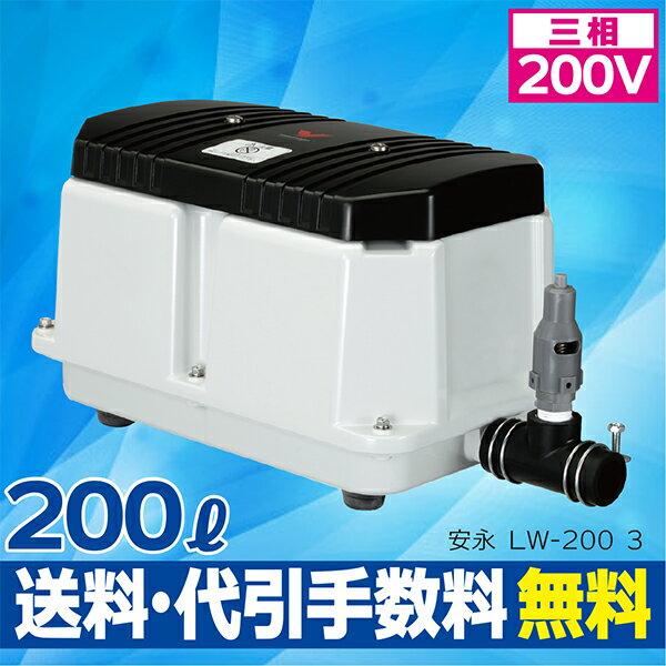 安永 LW-200 (三相200V) ダブルポンプ型 静音 省エネ 電池 電動ポンプ 浄化槽エアーポンプ 浄化槽ブロワー 浄化槽ポンプ 浄化槽エアポンプ ブロワー ブロワ ブロアー fs04gm:AQUA LEGEND