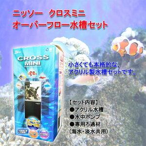オーバーフロー水槽セットニッソー クロスミニ CROSS Mini ブラック オーバーフロー水槽セット