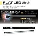 ☆特価☆ コトブキ フラットLED 1200 ブラック 120cm水槽用照明・ライト『照明・ライト』