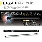 【大型】 コトブキ フラットLED 1200 ブラック 120cm水槽用照明・ライト 『照明・ライト』