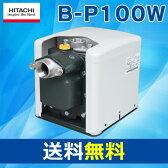 日立 ビルジポンプ 【B-P100W】単相100V・125W 【HLS_DU】【smtb-k】fs04gm