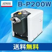 日立 ビルジポンプ【B-P200W】単相100V・200W 【HLS_DU】【smtb-k】fs04gm