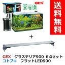 LEGENDオリジナルセット!【大型】 GEX グラステリア900 6点セット + コトブキ フラット LED 9...