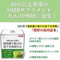 大人のHMB抹茶×豆乳+ビタミンD