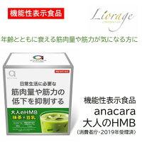 機能性表示食品anacara大人のHMB抹茶×豆乳10g×30本入り