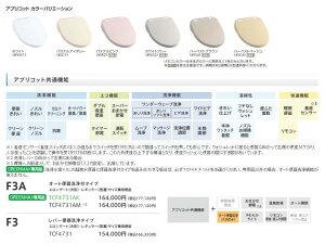 TOTOトイレ、温水洗浄便座・オート便器洗浄タイプ・ウォシュレットアプリコットF3ATCF4731AM