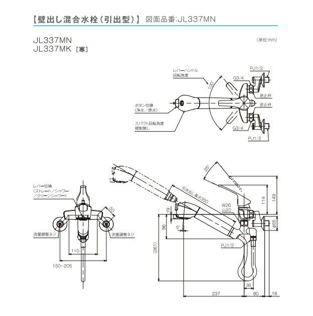 タカギキッチン用蛇口一体型浄水器シングルレバー混合水栓・壁出しタイプJL337MN