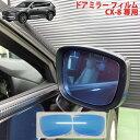 CX-8 ドアミラーフィルム