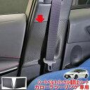 カローラツーリング シートベルトバックル傷防止シート