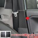 タフト シートベルトバックル傷防止カーボンシート