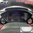 S660 メーターパネル カーボンシート