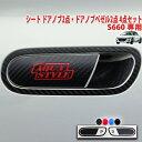 S660専用シート ドアノブ2点・ドアノブベゼル2点 4点セット