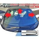S660専用カーボンシート フロントウインドウ3点セット