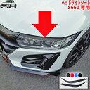 S660専用 ヘッドライトシート