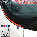 シビックタイプR フロントガラスサイド カーボンシート
