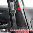 フィットGR シートベルトバックル傷防止カーボンシート