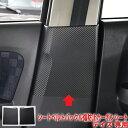 デイズ シートベルトバックル傷防止カーボンシート