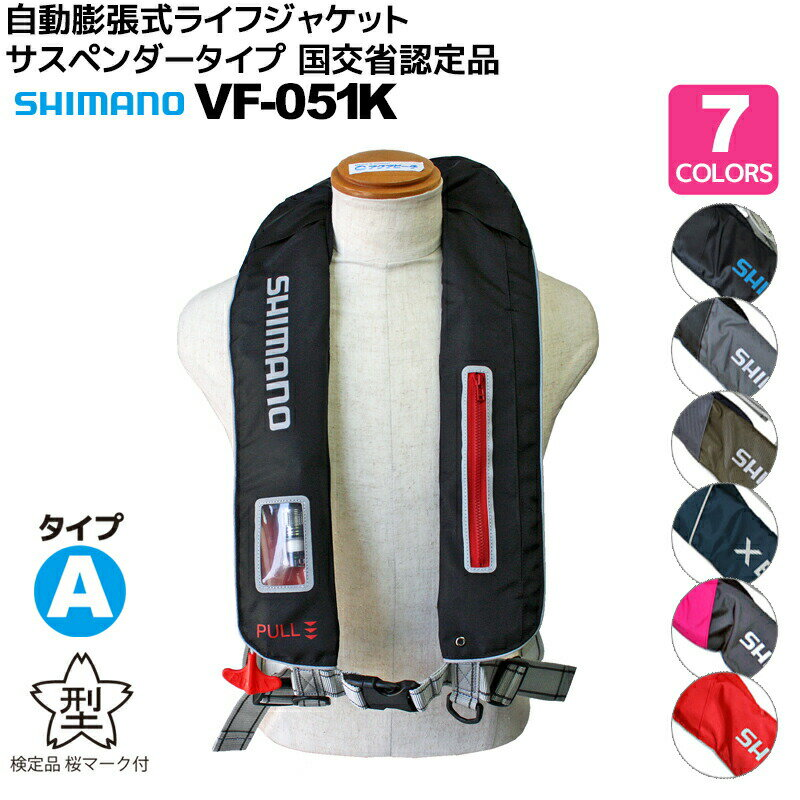 ライフジャケット, メンズライフジャケット  () VF-051K SHIMANO A