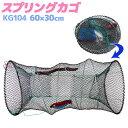 漁具仕掛け スプリングカゴ KG104 60×30cm 釣り具 漁具 仕掛け 釣り
