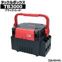 タックルボックス TBシリーズ TB3000 ブラック/レッ...