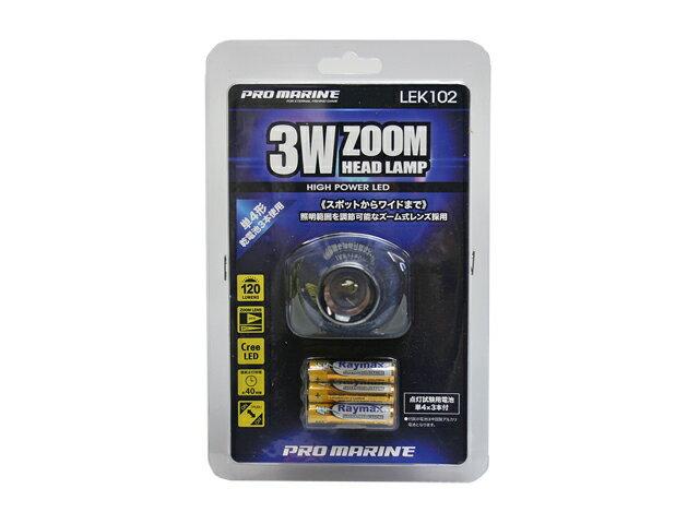 3Wズームヘッドランプ LEK102 120ルーメン 電池単4×3本付 PRO MARINE