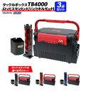 タックルボックス TBシリーズ TB4000 ブラック/レッ...
