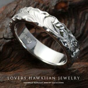 ハワイアンジュエリー ラヴァーズフラットリング5mm《送料無料》《刻印無料》《ロジウムコーティング》ペアリング シルバーペアリング(ジュエリー アクセサリー ピンキーリング 指輪 小指 ペア シルバー925 プレゼント ホワイトデー 誕生日)